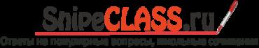 SnipeClass.ru